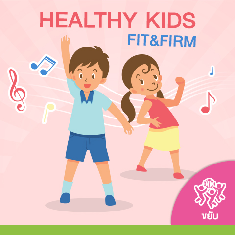 พลง : Healthy Kids Fit & Firm
